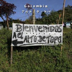 コロンビア アルト・デ・トパ フレンチロースト(200g)