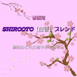 SHIROOTO【白音】ブレンド シティロースト(200g)