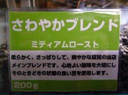 さわやかブレンド ミディアムロースト(200g)