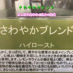 さわやかブレンド ハイロースト(200g)
