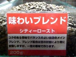 味わいブレンド シティーロースト(200g)