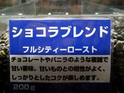 ショコラブレンド フルシティーロースト(200g)