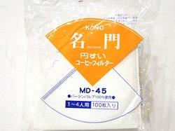 KONO用 円錐ペーパー4人用100枚入(漂白タイプ)