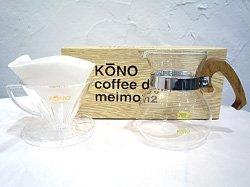 KONO meimon2 ドリップセット2人用(ウッドハンドル)