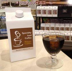 Bijoux Coffeeオリジナルアイスコーヒー(1L) 1ヶ