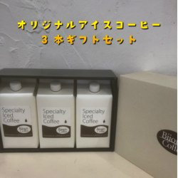 Bijoux Coffeeオリジナルアイスコーヒー(1L)3本ギフト