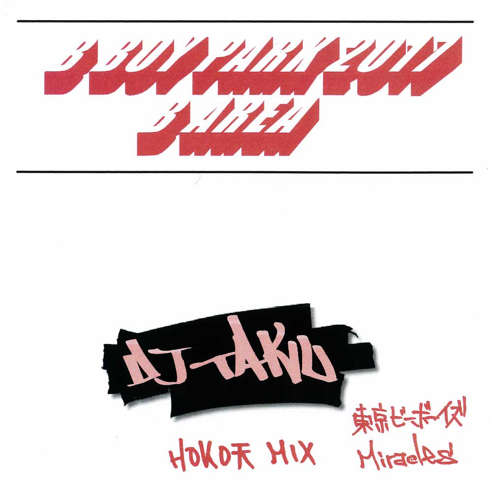 B BOY PARK 2017 B AREA ホコ天Mix / Mixed by DJ TAKU