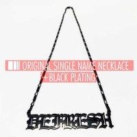ネームネックレス シングル/ブラックメッキ [SINGLE/BLACK PLATING] - NAME NECKLACE