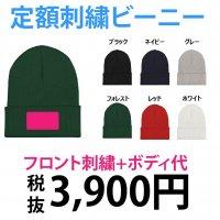 【定額刺繍】ビーニー CAP ニット帽【フロント刺繍料金込み】