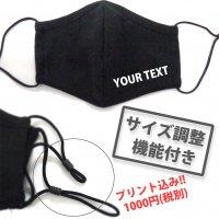 【ストア限定キャンペーン】布マスク+オリジナルプリント