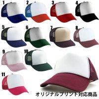 [ OTTO ] MESH CAP TWO TONE - オリジナル刺繍/プリント対応商品