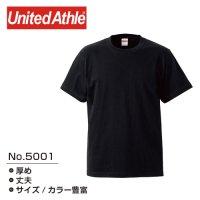 [ UNITED ATHLE ] 5001 T-SHIRT 5.6OZ  - ユナイテッドアスレ 無地 Tシャツ (プリント/刺繍対応)
