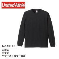 [ UNITED ATHLE ] 5011 5.6OZ LONG SLEEVE T-SHIRT - ユナイテッドアスレ 無地 ロングスリーブ Tシャツ ロンT (プリント/刺繍対応)