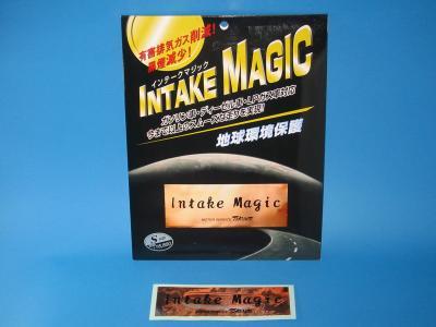 インテークマジックSサイズ