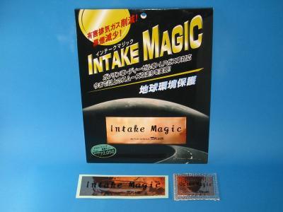 インテークマジックSサイズ同梱キット