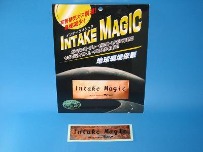 インテークマジックMサイズ