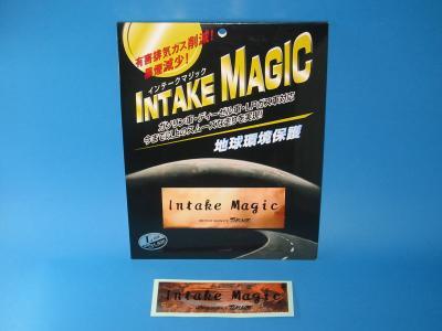 インテークマジックLサイズ