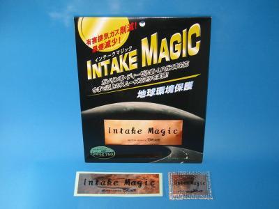 インテークマジックLサイズ同梱キット