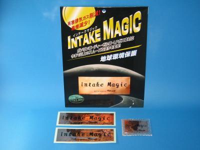 インテークマジックLLサイズ同梱キット