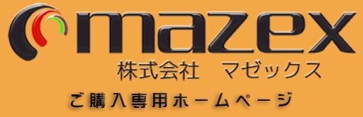 株式会社マゼックス-mazex-  産業用ドローン製造・開発