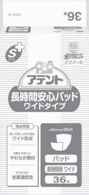 アテントSケア長時間安心パッド ワイドタイプ 業務用 (4袋)