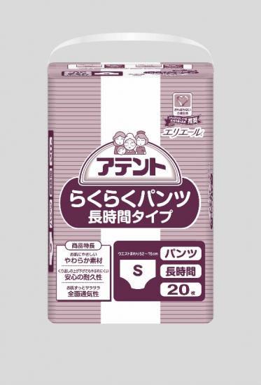 アテントらくらくパンツ長時間タイプ S 業務用 (4袋)