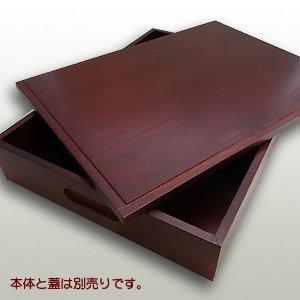 ウレタン溜塗り生舟 大(蓋)