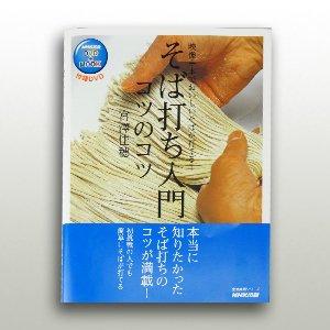 【書籍】『映像+本でおいしいそばが打てる!そば打ち入門コツのコツ 宮澤佳穂著』