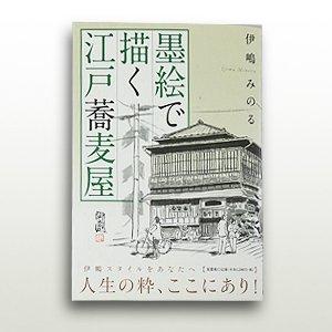 【書籍】『墨絵で描く江戸蕎麦屋 伊嶋みのる著』