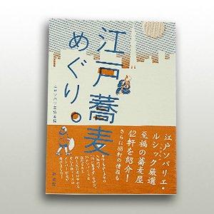 【書籍】『江戸蕎麦めぐり 江戸ソバリエ協会編』