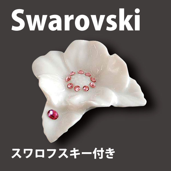 スワロフスキー