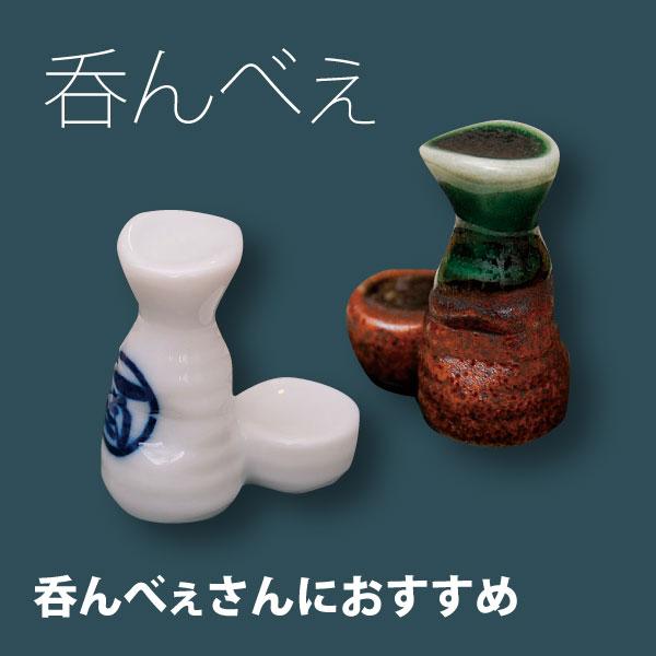 呑んべぇ(箸置き)
