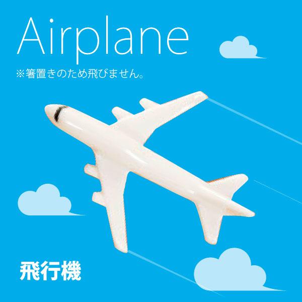 飛行機(箸置き)