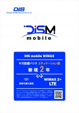 DIS mobile WiMAX2+パッケージ エデュケーション新規2年版