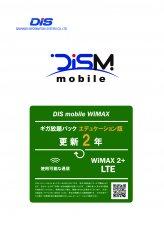 DIS mobile WiMAX2+パッケージ エデュケーション更新2年版