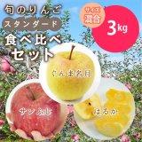 (常温)玉芳農園のりんご食べ比べセット【贈答用】サイズ混合3kg(約9〜10コ)サンふじ・はるか・ぐんま名月※発送は12月上旬からの予定