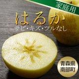 (常温)りんごのはるか【家庭用】 [玉芳農園]※発送は12月上旬頃から