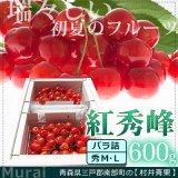 (冷蔵)青森さくらんぼ[バラ詰] 紅秀峰/秀M・L約600g [村井青果]※7月上旬から発送予定