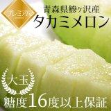 (常温)鰺ヶ沢産限定プレミアム 完熟タカミメロン1玉(約2.8〜3kg)[長谷川メロン園]