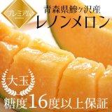 (常温)鰺ヶ沢産限定プレミアム 完熟レノンメロン1玉(約2.8〜3kg)[長谷川メロン園]