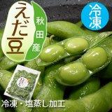 (冷凍)国産冷凍塩ゆで枝豆[秋田県産枝豆]