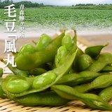 (冷蔵)鰺ヶ沢産枝豆『毛豆「風丸」』[風丸農場]※9月中旬から発送予定