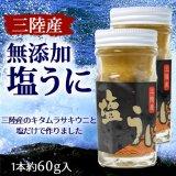 (冷凍)三陸産無添加甘塩うに(キタムラサキウニ)瓶詰め