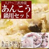 (冷蔵)八戸産アンコウ鍋セット(アラ付き)約3〜3.5kg 1尾分[坂下商店]