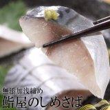 (冷凍)無添加浅締め「鮨屋のしめ鯖」3Lサイズ[ディメール鯖陣]