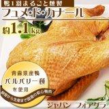 (冷蔵)青森県産鴨(1羽燻製)フュメ・ド・カナール 約1.1kg前後[ジャパンフォアグラ]