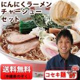 (冷蔵)コセキ麺のにんにくラーメンチャーシューセット