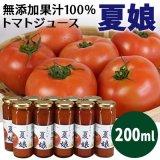 (常温)無添加 果汁100%トマトジュース 夏娘 200ml[みちのく農産]