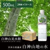 (常温)白神山地の水  500ml×24本 [白神山美水館]