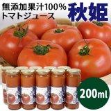 (常温)無添加 果汁100%トマトジュース 秋姫 200ml [みちのく農産]